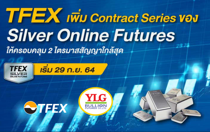 TFEX เพิ่ม Contract Series ของ Silver Online Futures